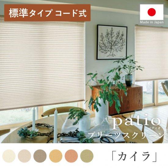 日本製プリーツスクリーン「パティオ カイラ 標準タイプ コード式」