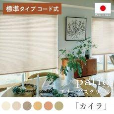 安心の日本製!パティオ プリーツスクリーン『カイラ  標準タイプ  コード式 』