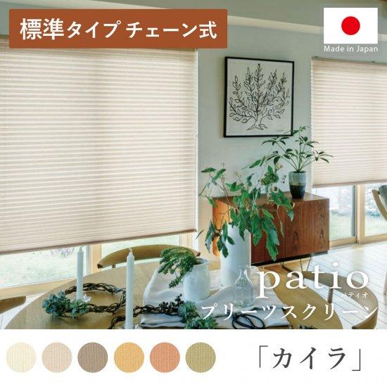 日本製プリーツスクリーン「パティオ カイラ 標準タイプ チェーン式」