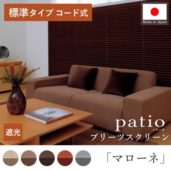 日本製プリーツスクリーン「パティオ マローネ 標準タイプ コード式」