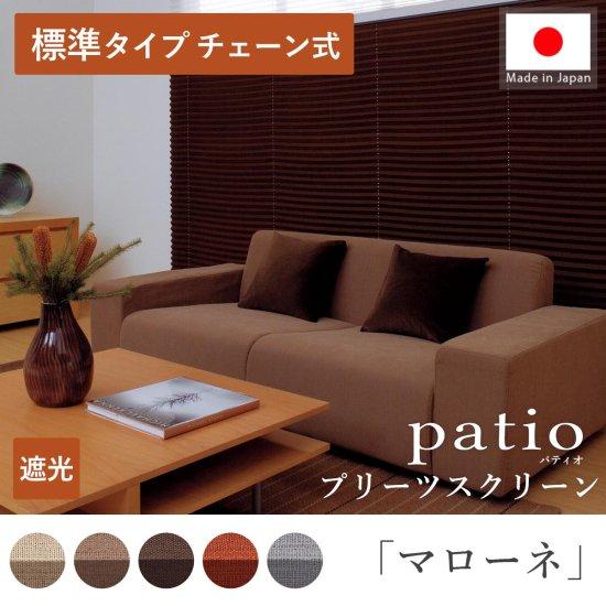 日本製プリーツスクリーン「パティオ マローネ 標準タイプ チェーン式」