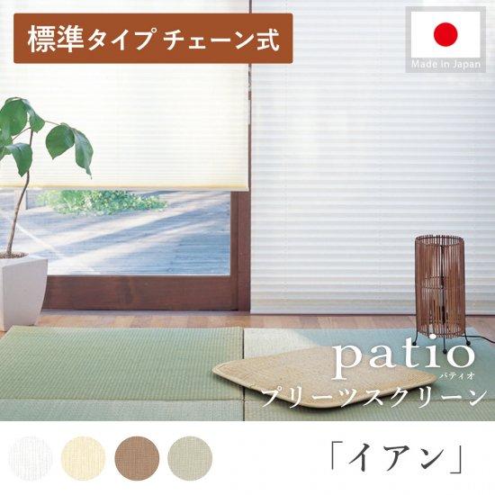 日本製プリーツスクリーン「パティオ イアン 標準タイプ コード式」