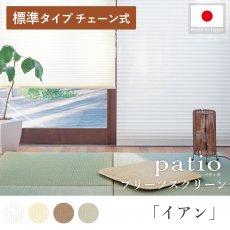 安心の日本製!パティオ プリーツスクリーン『イアン  標準タイプ  チェーン式 』