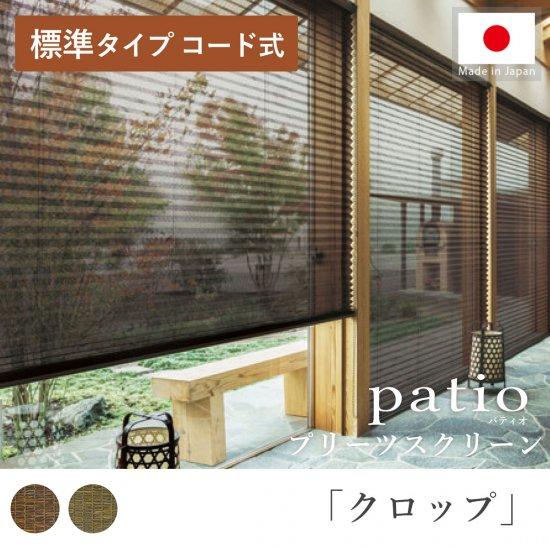 日本製プリーツスクリーン「パティオ クロップ 標準タイプ コード式」