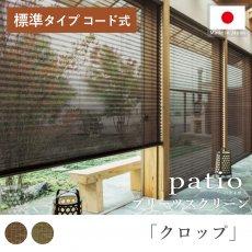 安心の日本製!パティオ プリーツスクリーン『クロップ  標準タイプ  コード式 』