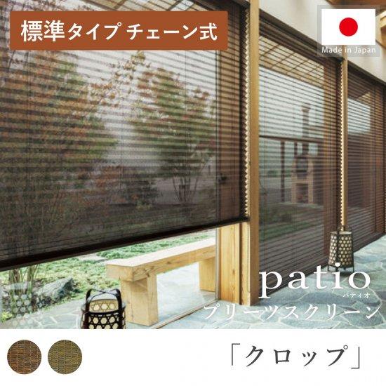 日本製プリーツスクリーン「パティオ クロップ 標準タイプ チェーン式」