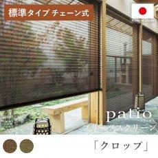 安心の日本製!パティオ プリーツスクリーン『クロップ  標準タイプ  チェーン式 』