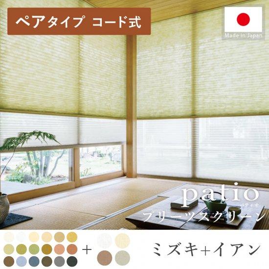日本製プリーツスクリーン「パティオ ミズキ ペアタイプ コード式」