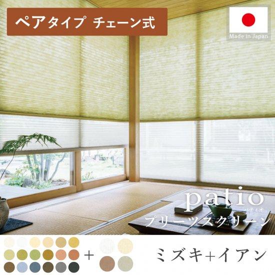 日本製プリーツスクリーン「パティオ ミズキ ペアタイプ チェーン式」