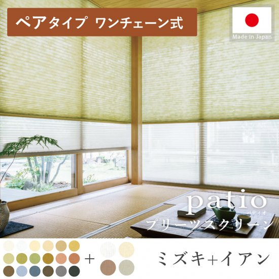 日本製プリーツスクリーン「パティオ ミズキ ペアタイプ ワンチェーン式」