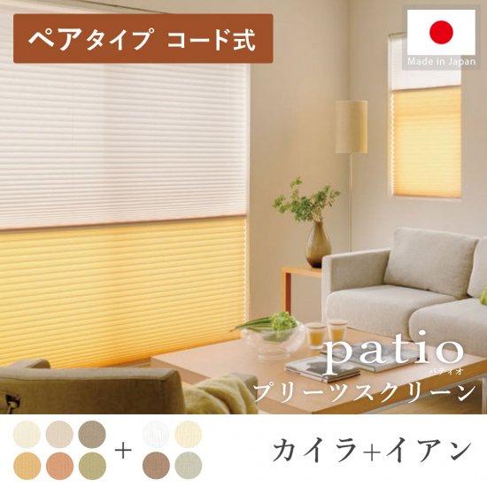 日本製プリーツスクリーン「パティオ カイラ ペアタイプ コード式」
