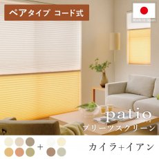 安心の日本製!パティオ プリーツスクリーン『カイラ  ペアタイプ  コード式』