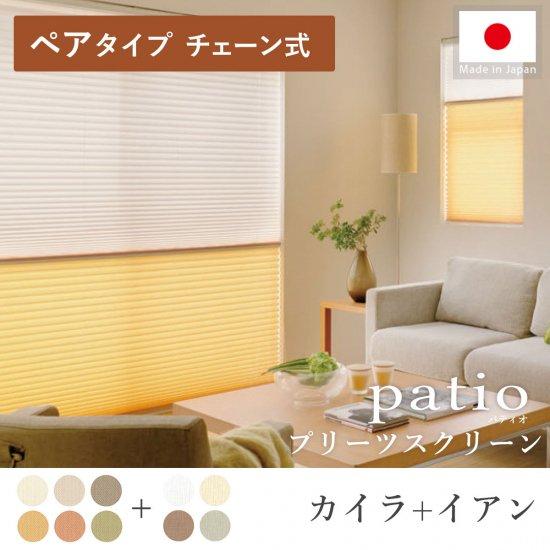 日本製プリーツスクリーン「パティオ カイラ ペアタイプ チェーン式」