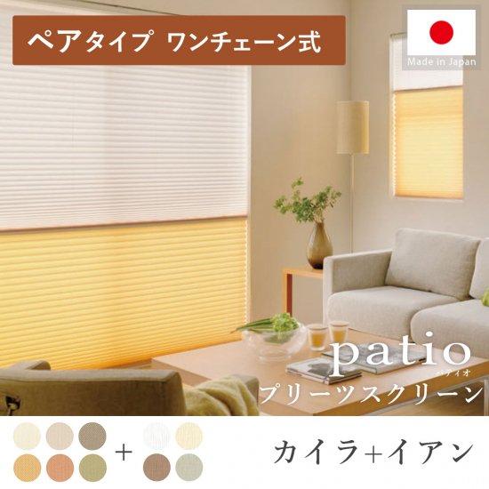 日本製プリーツスクリーン「パティオ カイラ ペアタイプ ワンチェーン式」