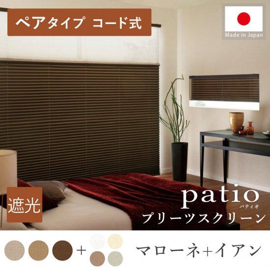 日本製プリーツスクリーン「パティオ マローネ ペアタイプ コード式」