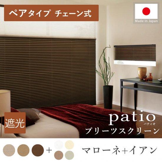 日本製プリーツスクリーン「パティオ マローネ ペアタイプ チェーン式」