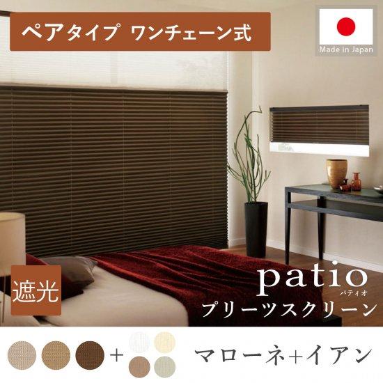 日本製プリーツスクリーン「パティオ マローネ ペアタイプ ワンチェーン式」