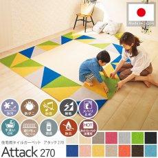 14色から選べるカットパイルのタイルカーペット『アタック270 キャンバスファイン 40x40cm』■完売:ラムネ