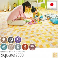 遊び心たっぷりのかわいいデザイン『スクエア2800 リズムスクエア 約50x50cm』■完売