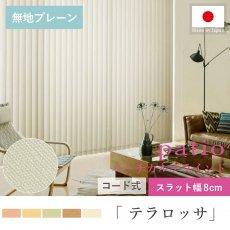 タテ型でスッキリデザイン!日本製パティオ バーチカルブラインド『テラロッサ 8cmスラット』コード式