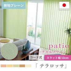 タテ型でスッキリデザイン!日本製パティオ バーチカルブラインド『テラロッサ 10cmスラット』コード式