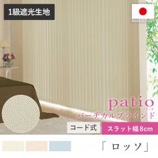 タテ型でスッキリデザイン!日本製パティオ バーチカルブラインド『ロッソ 8cmスラット』コード式