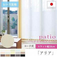 タテ型でスッキリデザイン!日本製パティオ バーチカルブラインド『アリア 10cmスラット』コード式