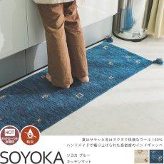天然羊毛インド製手織りギャッベのキッチンマット『ソヨカ ブルー キッチンマット』■45x180/45x240cm:欠品中(次回入荷未定)