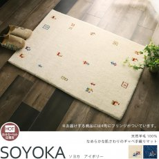 天然羊毛インド製手織りギャッベの玄関マット『ソヨカ アイボリー 玄関マット』■40x60cm:欠品(次回入荷未定)