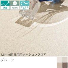 東リ クッションフロア『1.8mm厚 住宅用クッションフロア GS-9485CF〜9488CF』