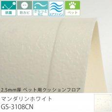 東リ クッションフロア『2.5mm厚 ペット用クッションフロア マンダリンホワイト GS-3108CN』