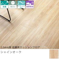 東リ クッションフロア『2.3mm厚 店舗用クッションフロア シャインオーク GS-4518CF』