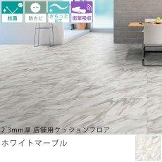 東リ クッションフロア『2.3mm厚 店舗用クッションフロア ホワイトマーブル GS-4537CF』