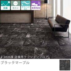 東リ クッションフロア『2.3mm厚 店舗用クッションフロア ブラックマーブル GS-4538CF』
