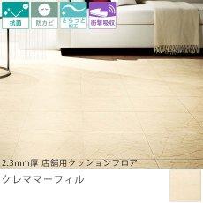 東リ クッションフロア『2.3mm厚 店舗用クッションフロア クレママーフィル GS-4540CF』