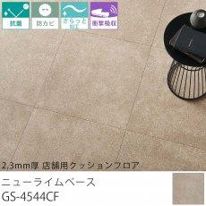 東リ クッションフロア『2.3mm厚 店舗用クッションフロア ニューライムベース GS-4544CF』