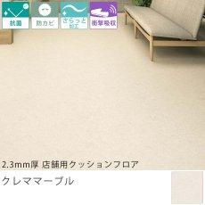東リ クッションフロア『2.3mm厚 店舗用クッションフロア クレママーブル GS-4548CF』