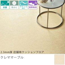東リ クッションフロア『2.3mm厚 店舗用クッションフロア クレママーブル GS-4549CF』