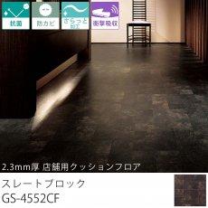 東リ クッションフロア『2.3mm厚 店舗用クッションフロア スレートブロック GS-4552CF』