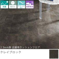 東リ クッションフロア『2.3mm厚 店舗用クッションフロア クレイブロック GS-4553CF』