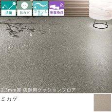 東リ クッションフロア『2.3mm厚 店舗用クッションフロア ミカゲ GS-4554CF』