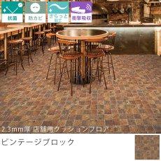 東リ クッションフロア『2.3mm厚 店舗用クッションフロア ビンテージブロック GS-4557CF』