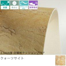 東リ クッションフロア『2.3mm厚 店舗用クッションフロア クォーツサイト GS-4562CF』