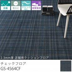 東リ クッションフロア『2.3mm厚 店舗用クッションフロア チェックフロア GS-4564CF』