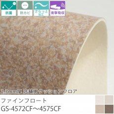 東リ クッションフロア『2.3mm厚 店舗用クッションフロア ファインフロート GS-4572CF〜4575CF』