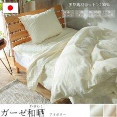 お肌に優しい天然素材コットン100%日本製布団カバー『ガーゼ和晒 アイボリー』