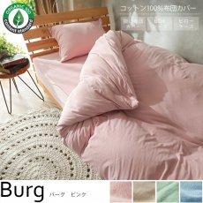 オーガニックコットン100%使用!お肌に優しい寝装品『バーグ ピンク』