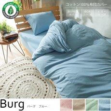 オーガニックコットン100%使用!お肌に優しい寝装品『バーグ ブルー』