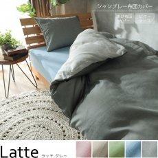 乾きが早くしわになりにくい!お手入れラクラク カラフル寝装品『ラッテ グレー』