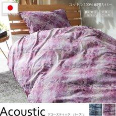 コットン100%ヨーロッパのデザイナーのおしゃれな柄の寝具カバー『アコースティック パープル』